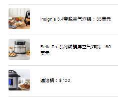 高度评价的空气炸锅现在只需35美元