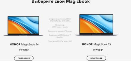 带有Ryzen5500U的HonorMagicBook14和15可在俄罗斯预购并享受优惠