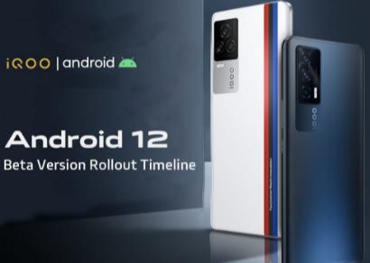 iQOO确认Android 12 Beta推出其智能手机的时间表
